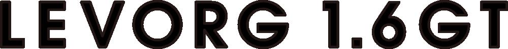 レヴォーグ 1.6GT